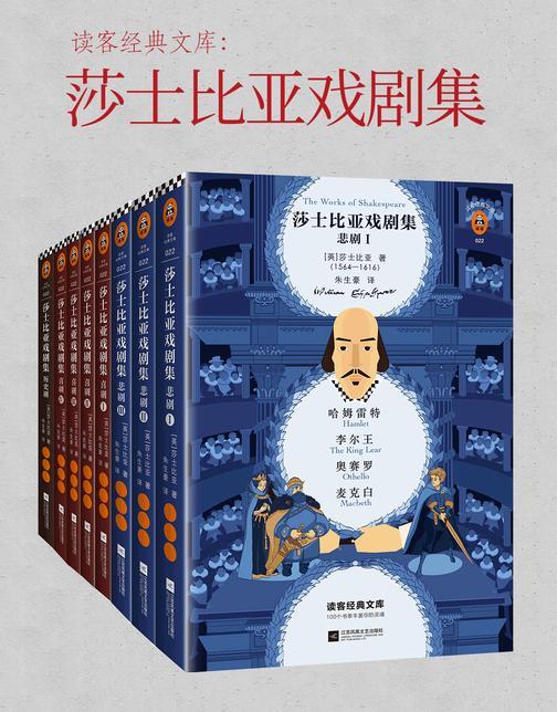 读客经典文库:莎士比亚戏剧集