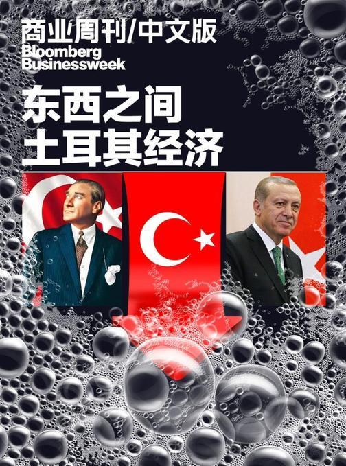 商业周刊中文版:东西之间:土耳其经济