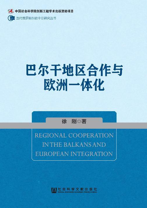 巴尔干地区合作与欧洲一体化