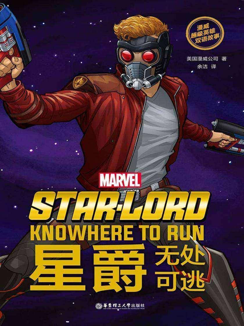 漫威超级英雄双语故事. Star-Lord 星爵:无处可逃