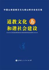 道教文化与和谐社会建设:中国山西道教文化九峰山研讨会论文集