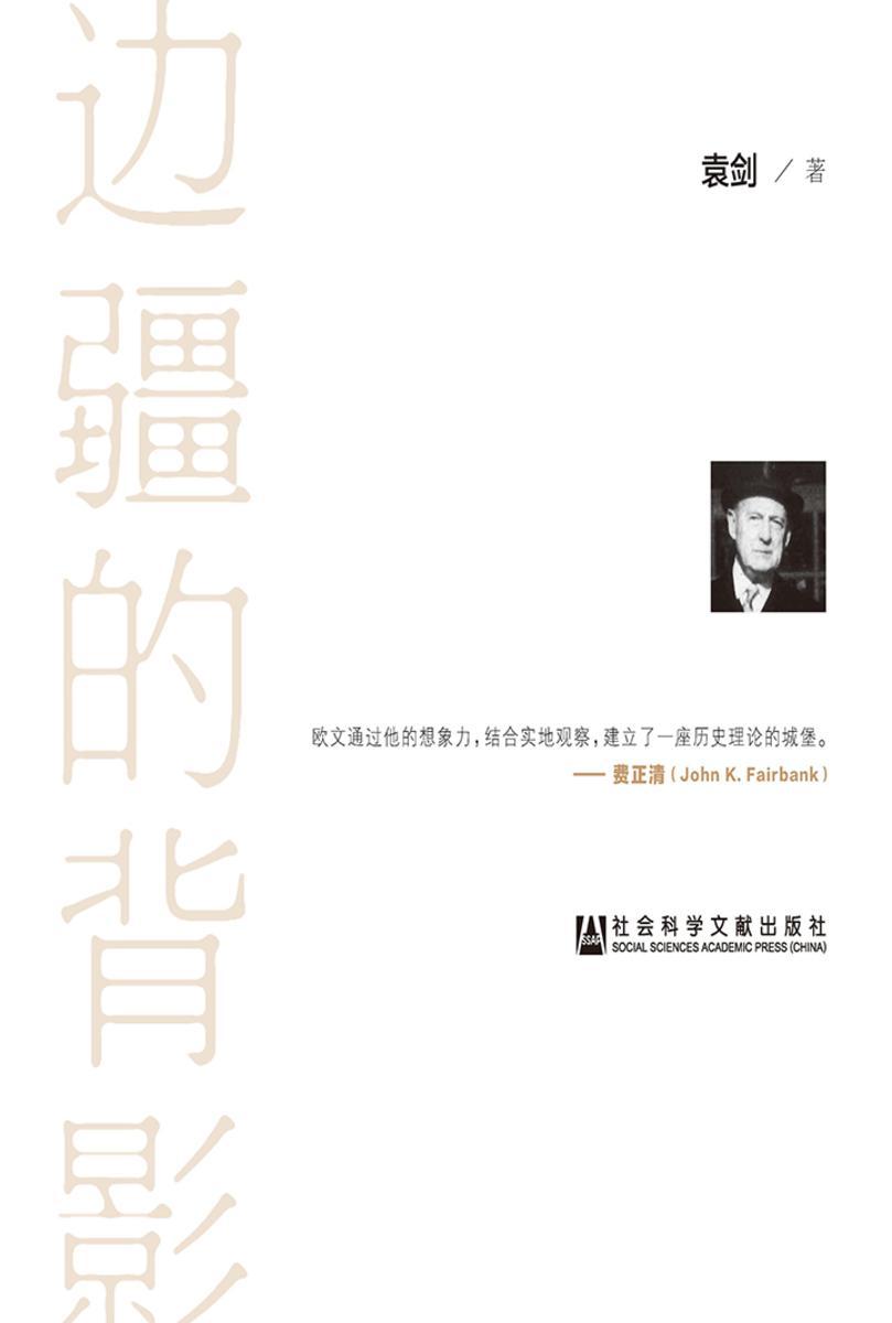 边疆的背影:拉铁摩尔与中国学术