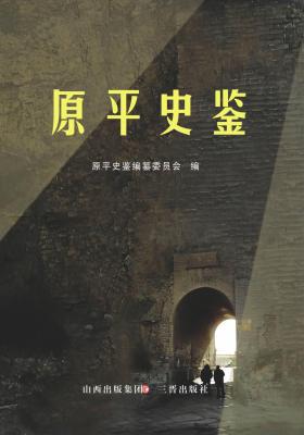 原平史鉴(仅适用PC阅读)