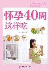 怀孕40周这样吃