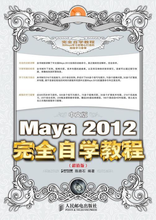 中文版Maya 2012完全自学教程(超值版)