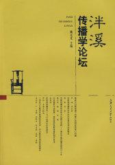 泮溪传播学论坛(试读本)