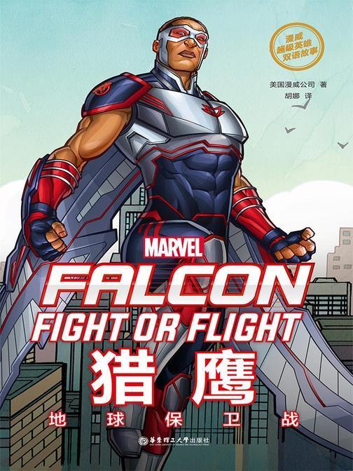 漫威超级英雄双语故事. Falcon 猎鹰:地球保卫战