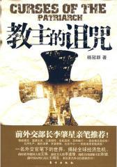 教主的诅咒(试读本)