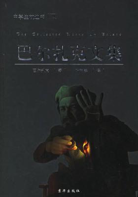 巴尔扎克文集(仅适用PC阅读)