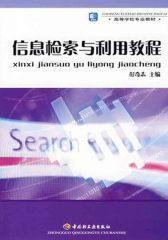 信息检索与利用教程(仅适用PC阅读)