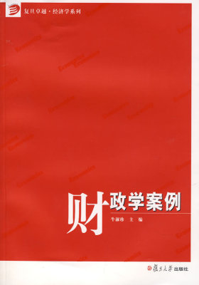 财政学案例(复旦卓越·经济学系列)(试读本)