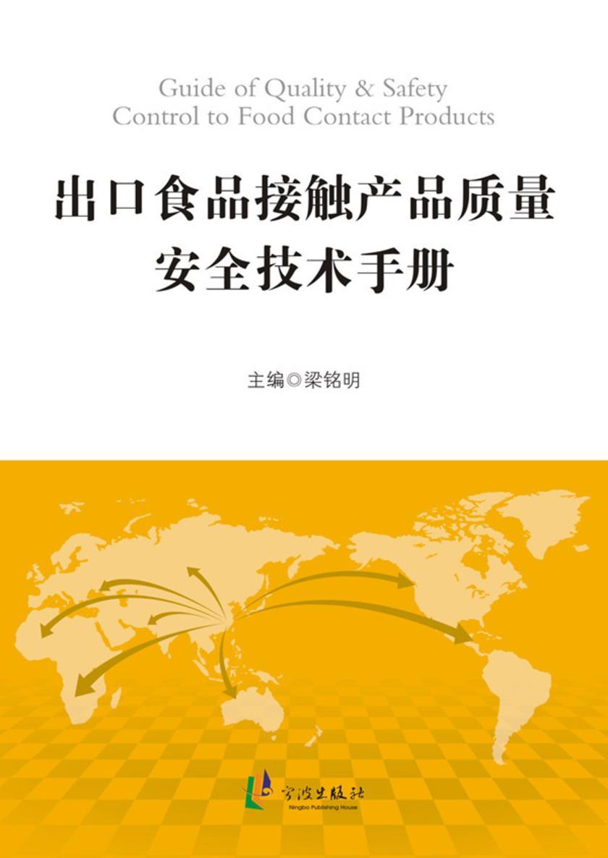 出口食品接触产品质量安全技术手册(仅适用PC阅读)