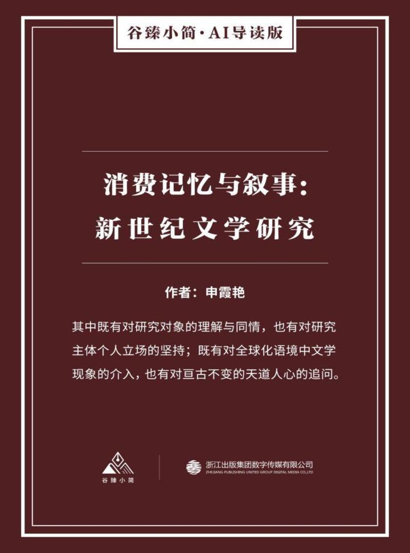 消费记忆与叙事:新世纪文学研究(谷臻小简·AI导读版)