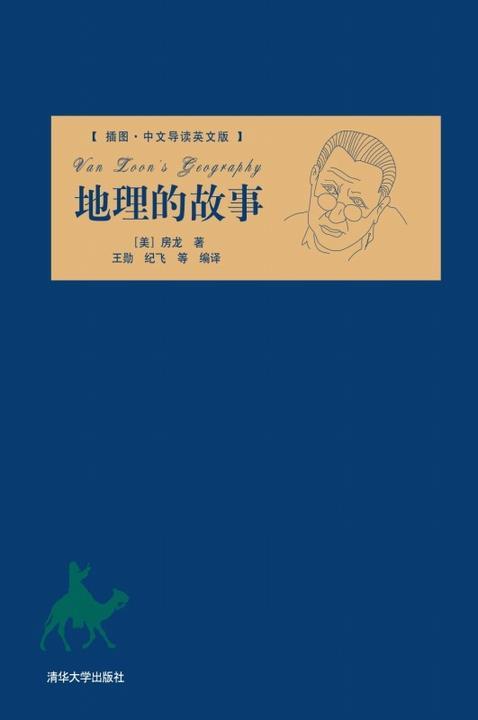 地理的故事(插图·中文导读英文版)