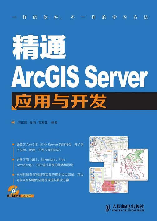精通ArcGIS Server应用与开发