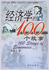 经济学的100个故事(试读本)