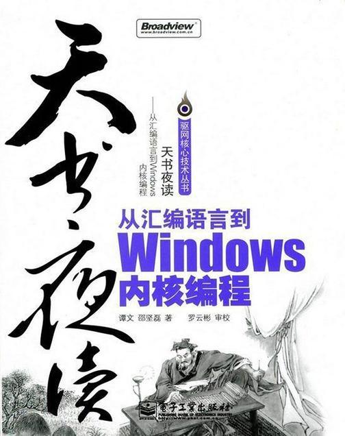 天书夜读——从汇编语言到Windows内核编程