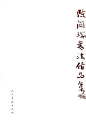陈关瑞书法作品集