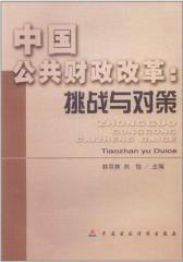 中国公共财政改革:挑战与对策(仅适用PC阅读)