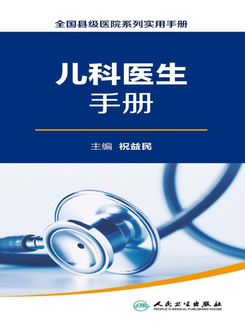 全国县级医院系列实用手册——儿科医生手册