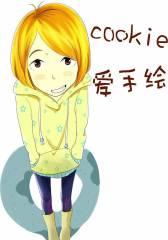 cookie爱手绘-04(仅适用PC阅读)