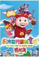 猪猪侠5(影视)