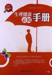 青少年安全健康自我保护丛书:生理健康必知手册