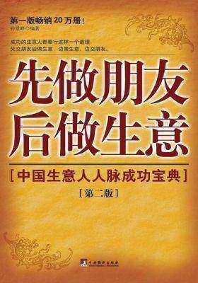 先做朋友  后做生意——中国生意人人脉成功宝典