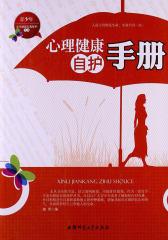 青少年安全健康自我保护丛书:心理健康自护手册(仅适用PC阅读)