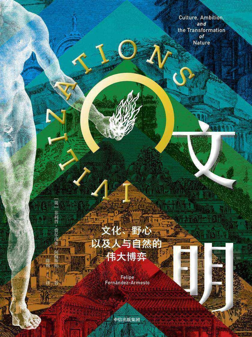 文明:文化、野心,以及人与自然的伟大博弈