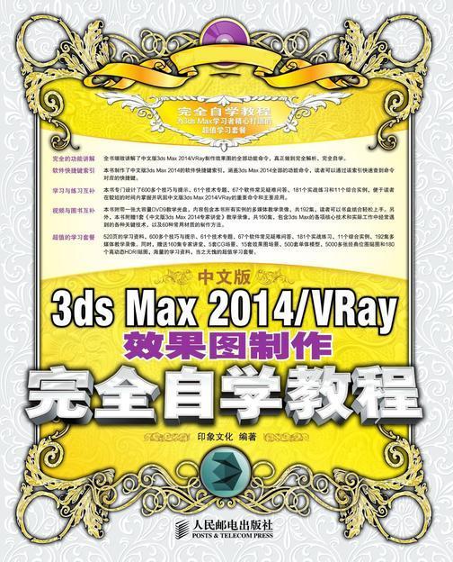 中文版3ds Max 2014 VRay效果图制作完全自学教程