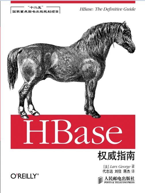 "HBase权威指南(""十二五""国家重点图书出版规划项目)"
