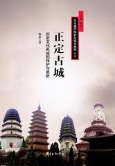 正定古城:历史文化名城的保护与更新