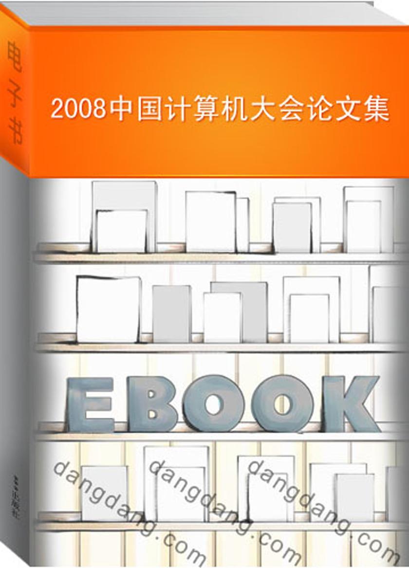 2008中国计算机大会论文集(仅适用PC阅读)