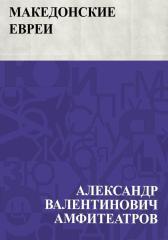 Македонские евреи