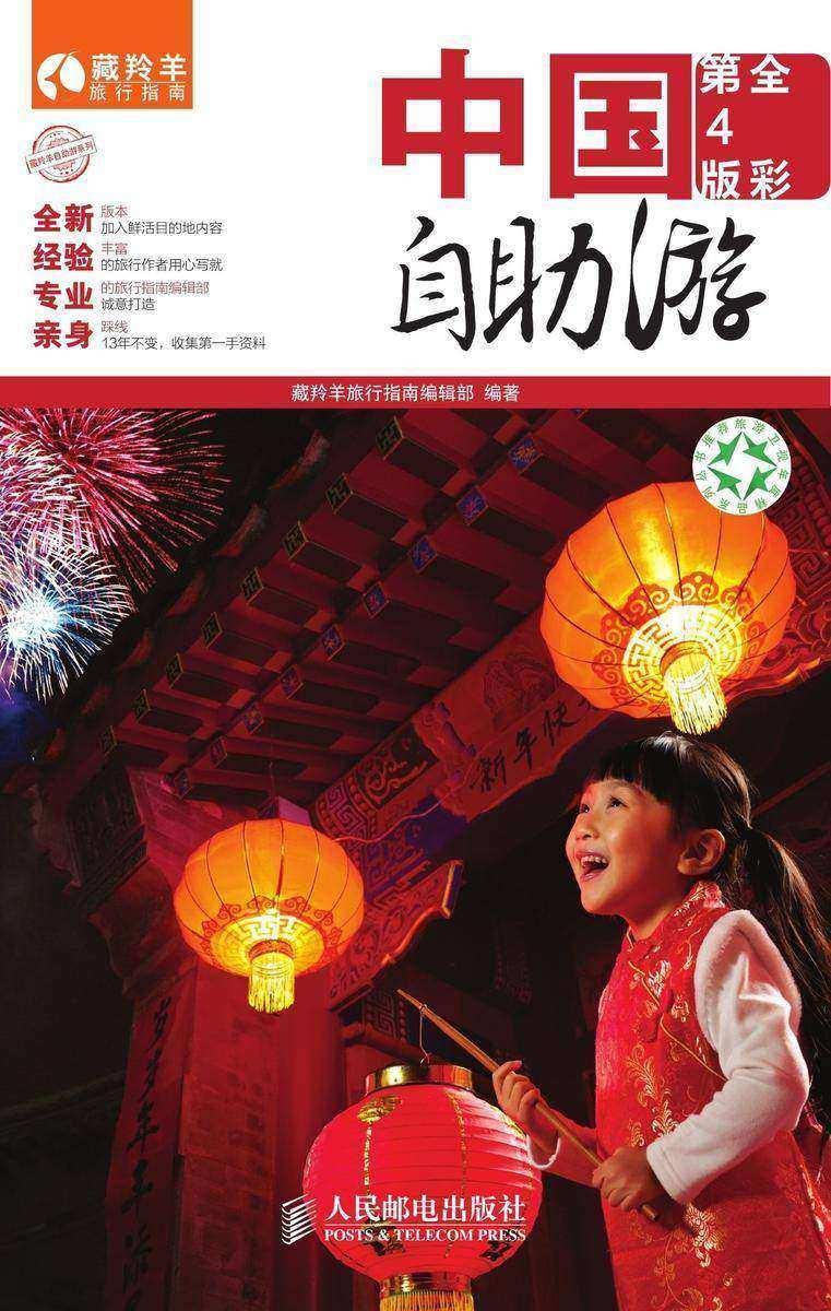 中国自助游(全彩第4版)