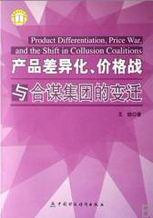 产品差异化、价格战与合谋集团的变迁(仅适用PC阅读)