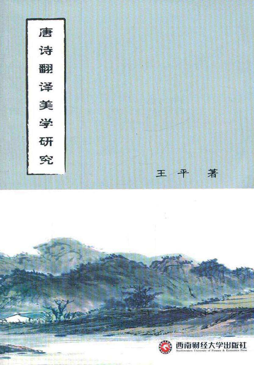 唐诗翻译美学研究