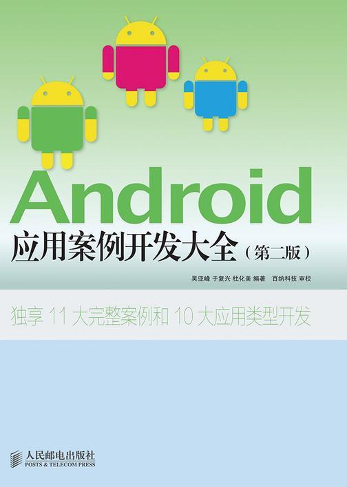 Android应用案例开发大全(第二版)