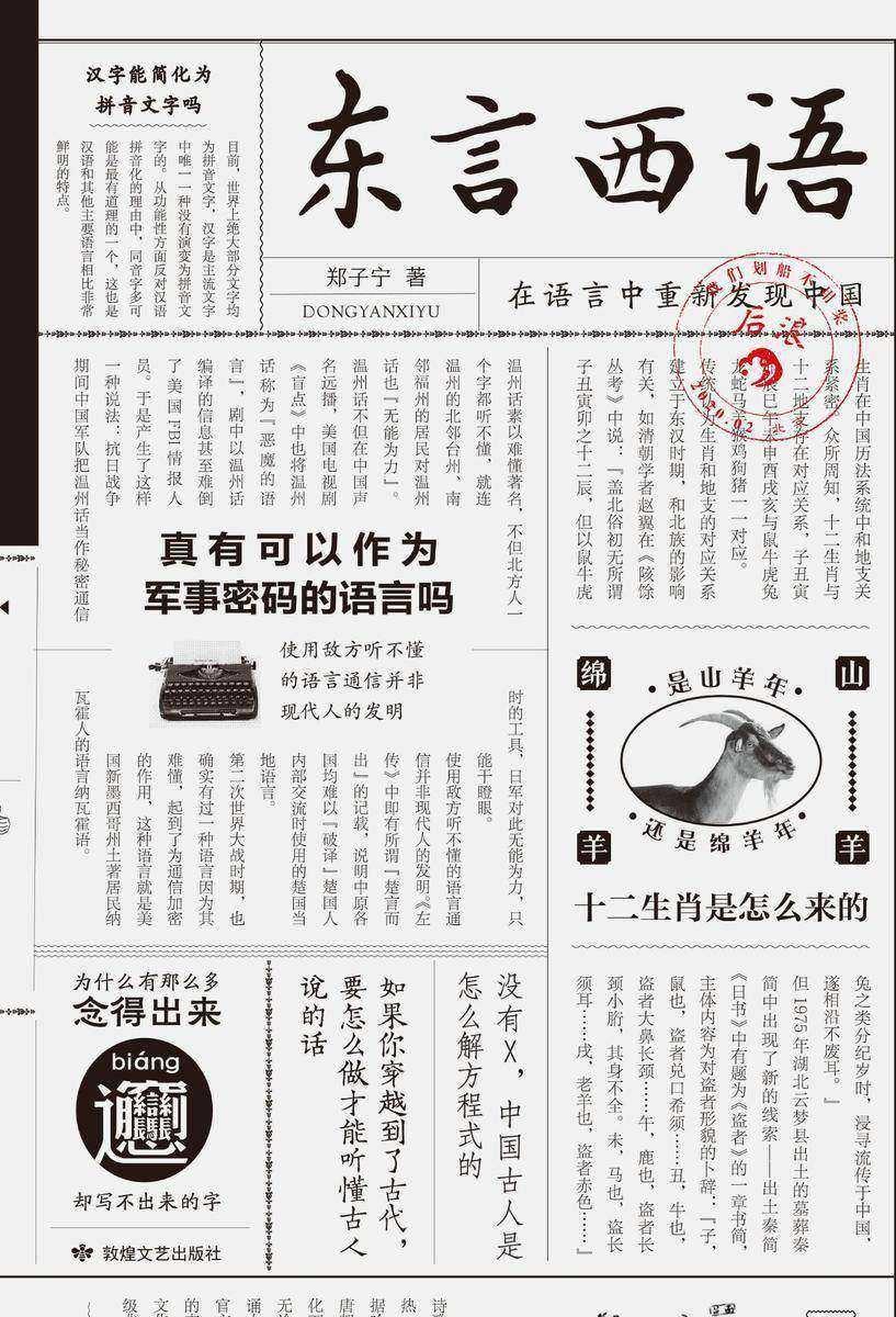 东言西语(科学吊打口音地图炮,破解方言与古汉语的密码万花筒,在语言中重新发现中国!)