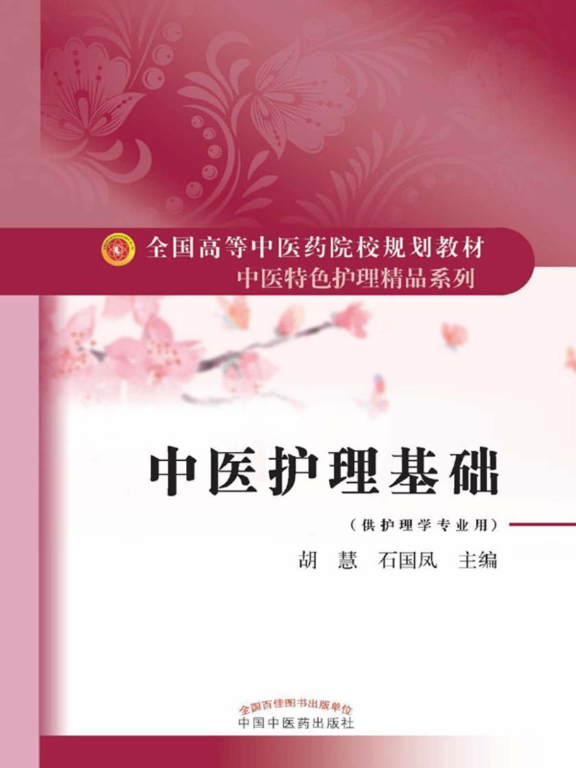 中医护理基础(全国高等中医药院校规划教材)