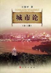 城市论(试读本)