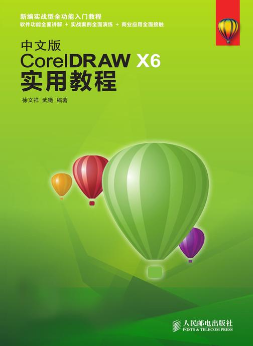 中文版CorelDRAW X6实用教程