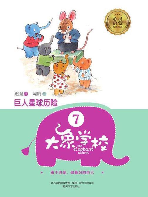 大象学校7:巨人星球历险(注音全彩美绘)