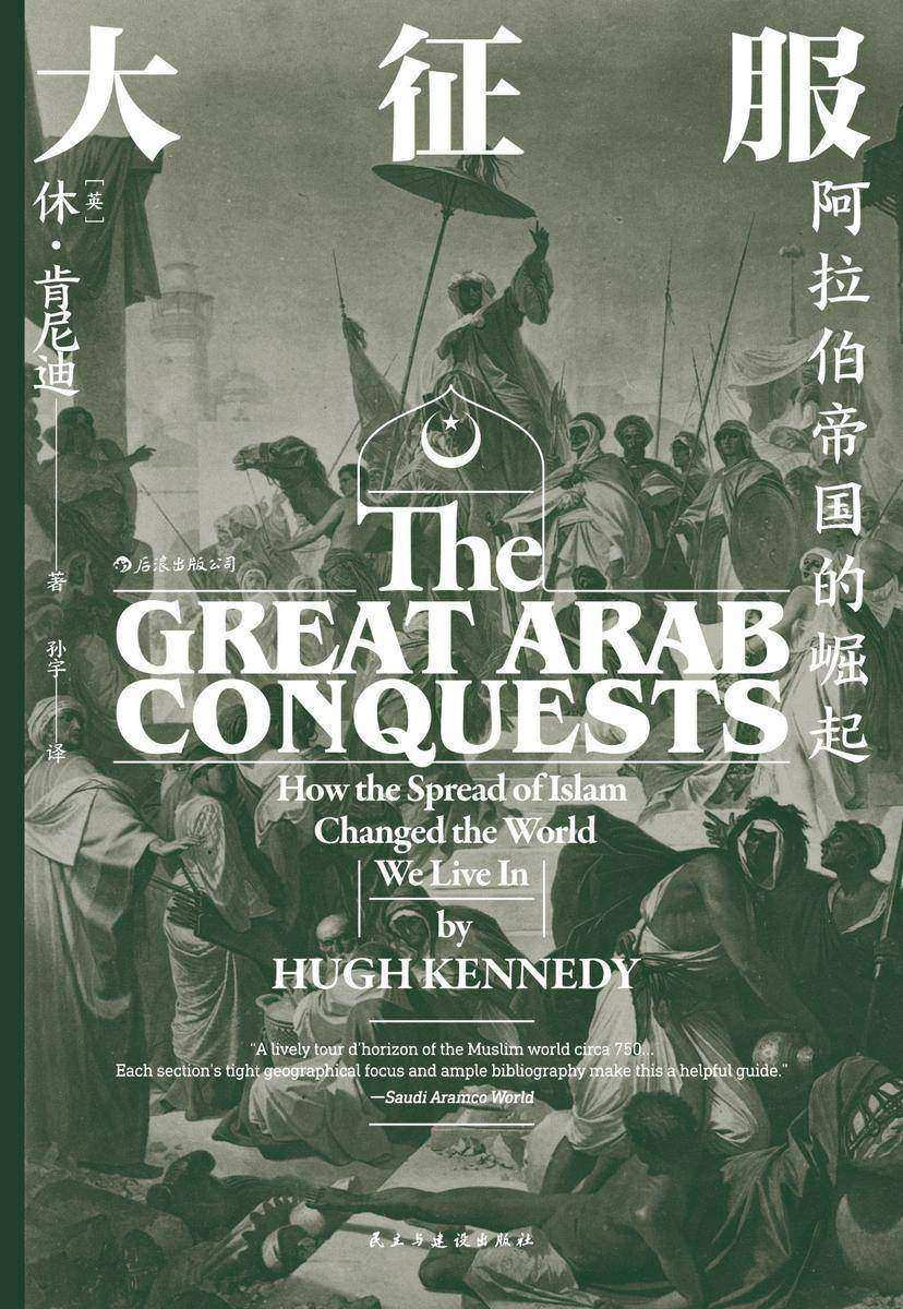 大征服:阿拉伯帝国的崛起(挖掘埋藏在剑与火之下的深层原因,破译阿拉伯帝国迅速崛起!汗青堂系列)