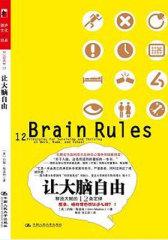 让大脑自由(试读本)