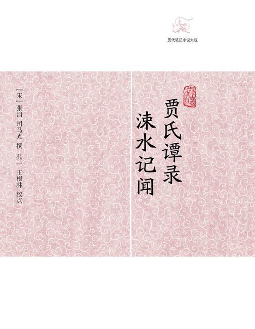 贾氏谭录·涑水记闻