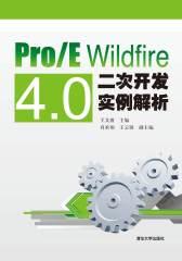 Pro/E Wildfire 4.0二次开发实例解析(仅适用PC阅读)