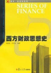 西方财政思想史