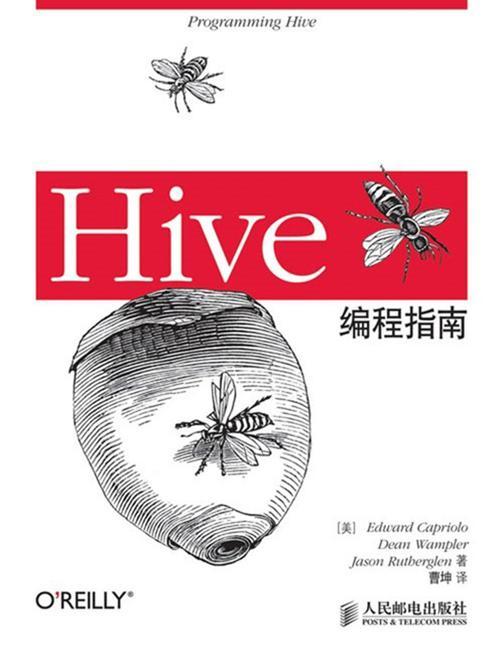 Hive编程指南